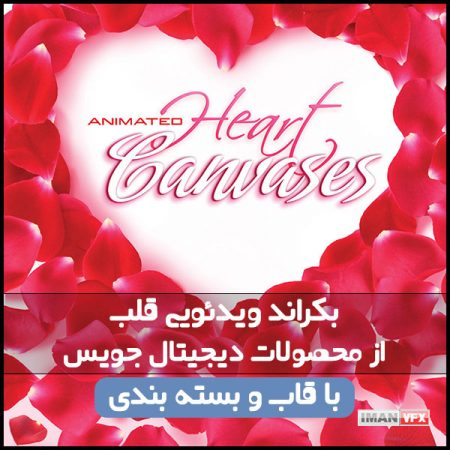 فوتیج قلب Animated Hearts