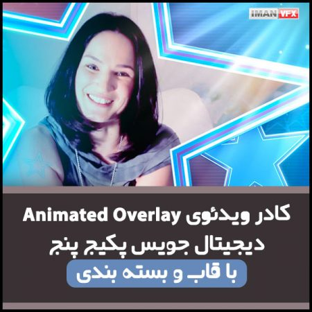 افکت ویدئویی Animated Overlay Sets 5
