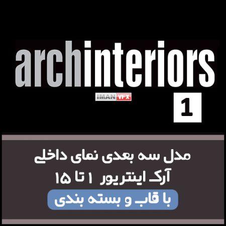مدل 3D نمای داخلی Arch Interior
