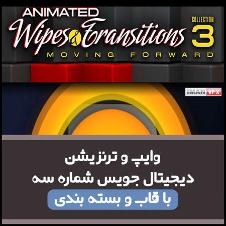 وایپ و ترانزیشن 3 دیجیتال جویس