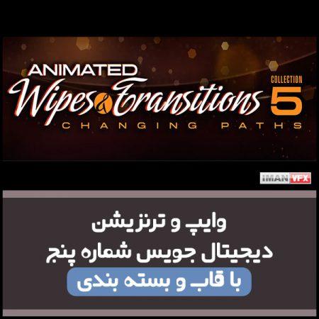 وایپ و ترانزیشن 5 دیجیتال جویس