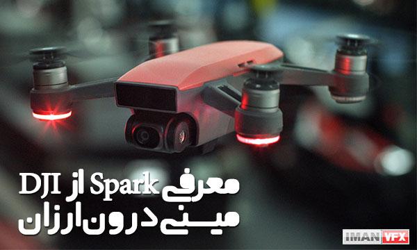 معرفی Spark از DJI مینی درون ارزان
