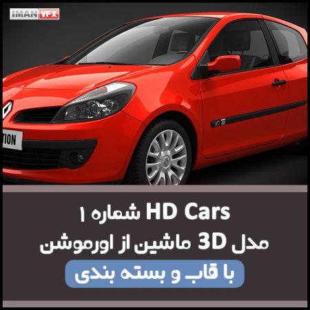 مدل 3d اتومبیل HD Cars از اورموشن