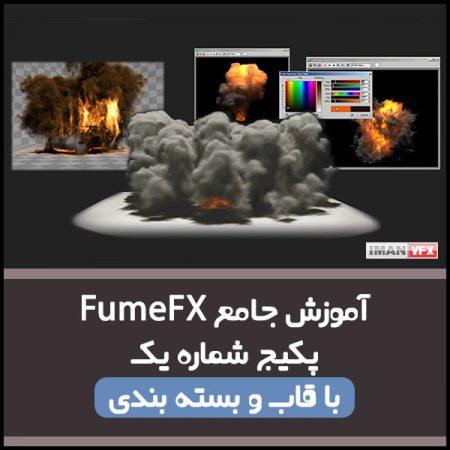 آموزش پلاگین FumeFX
