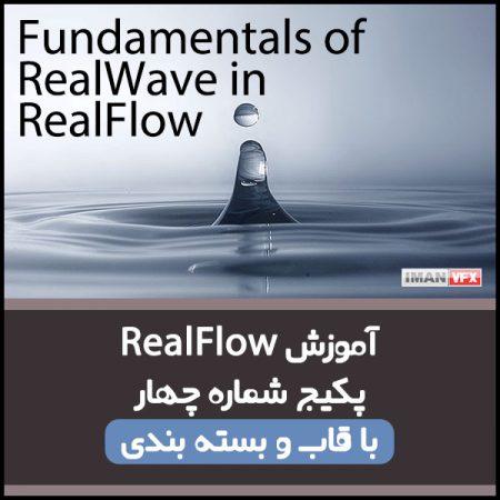 ساخت حرکات آب با RealFlow