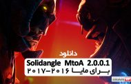 دانلود Solidangle MtoA 2.0.0.1 برای مایا 2016-2017