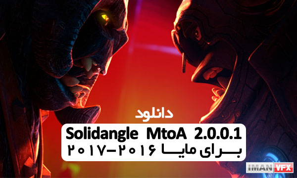 دانلود Solidangle MtoA 2.0.0.1 برای مایا 2016-2017
