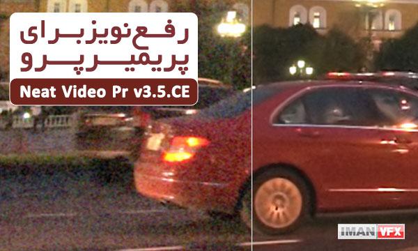 پلاگبن نویزگیری پریمیر پرو Neat Video Pr v3.5.CE