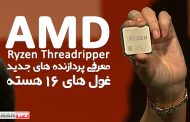 غول 16 هسته Ryzen Threadripper از AMD