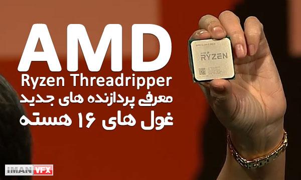 غول 16 هسته Ryzen Threadripper از AMD