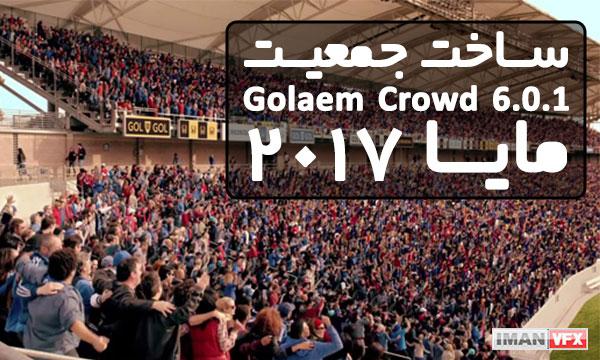 تکثیر جمعیت با Golaem Crowd 6.0.1 مایا 2017