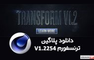 دانلود پلاگین Transform 1.2254 سینما فوردی