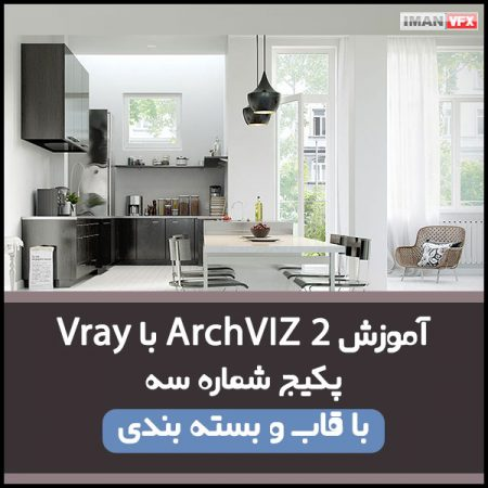 نمای داخلی ArchVIZ 2 با Vray