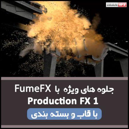 آموزش جلوه های ویژه با Production FX 1
