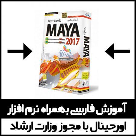 آموزش فارسی مایا 2017 با نرم افزار