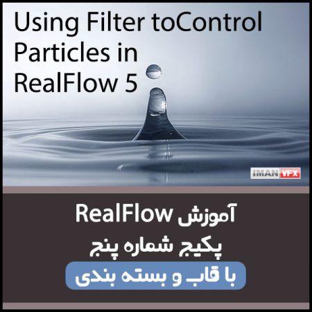 کنترل ذرات با RealFlow 5