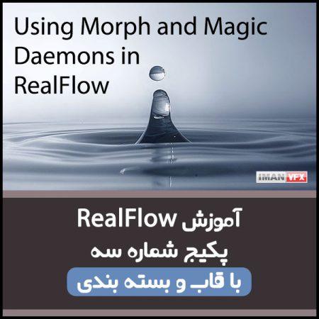 جریان مایعات با RealFlow 5