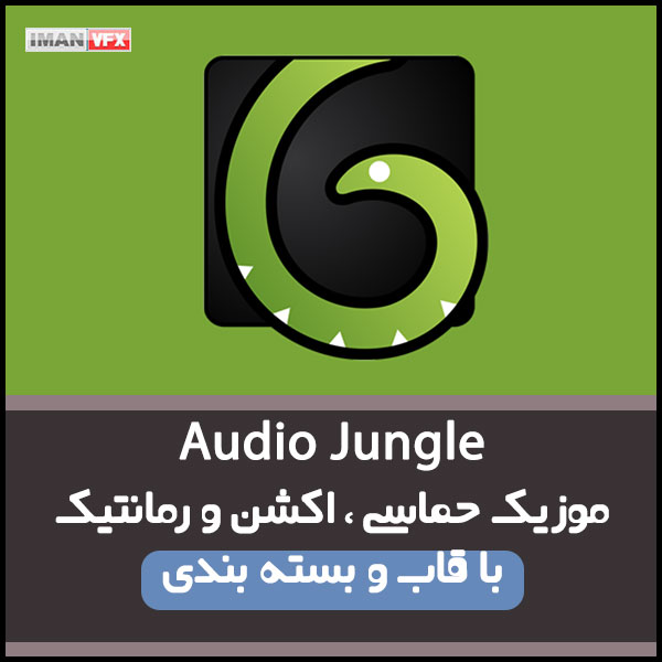 موزیک آدیو جانگل Audio Jungle