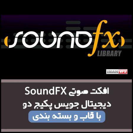 افکت صوتی SoundFX دیجیتال جویس