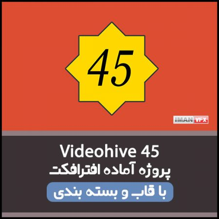 پروژه افترافکت Videohive