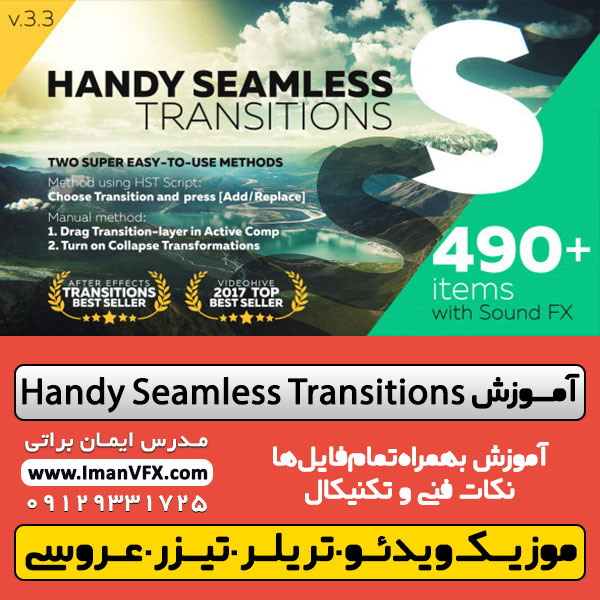 آموزش جامع Handy Seamless Transitions