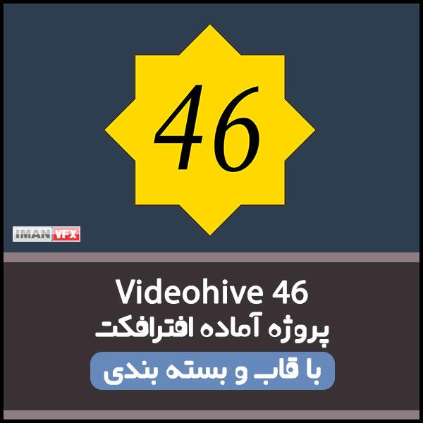 پروژه افترافکت Videohive پکیج 46