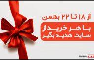 هدیه خرید آنلاین از 18 تا 22 بهمن 1396