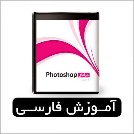 آموزش حرفه ای فارسی فتوشاپ