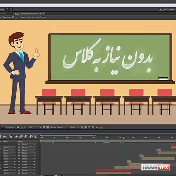 آموزش ساخت تیزر تبلیغاتی موشن گرافیک