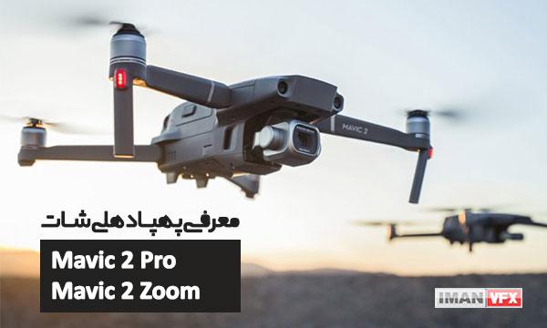 معرفی پهپاد هلیشات Mavic 2 Pro و Mavic 2 Zoom