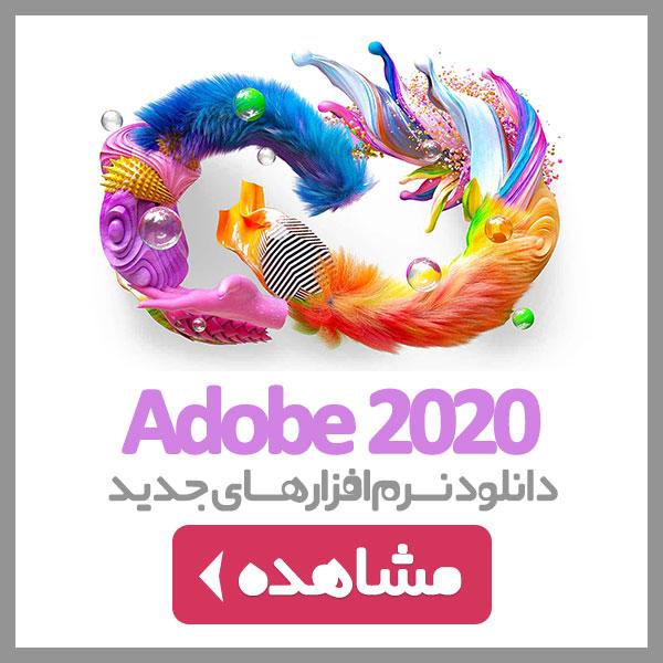 دانلود نرم افزارهای Adobe 2020