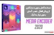 دانلود مدیا انکودر 2020
