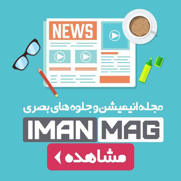 مجله خبری ImanVFX