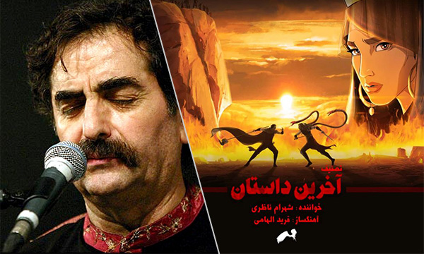 موزیک ویدیو انیمیشن آخرین داستان با صدای شهرام ناظری