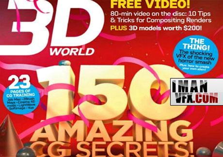 مجله دنیای سه بعدی 3D World Magazine