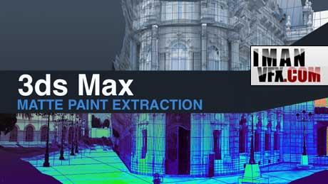 آموزش مت پینتینگ با تری دی مکس - 3DS Max Matte Painting Extractions
