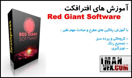 آموزش افترافکت با Red Giant Software