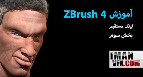 آموزش تصویری اصول Zbrush 4 بخش سوم
