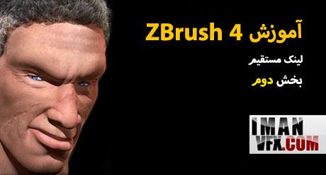 آموزش تصویری اصول Zbrush 4 بخش دوم