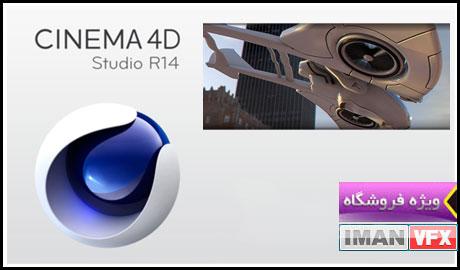 آموزش نرم افزار Cinema4d r14
