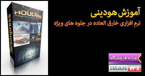 آموزش هودینی - Houdini