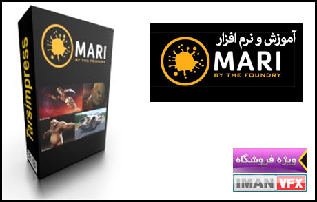 آموزش The Foundry Mari