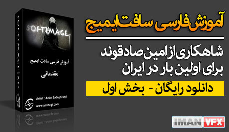 آموزش فارسی سافت ایمیج,آموزش Softimage
