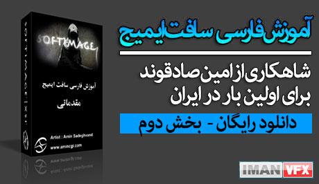 آموزش فارسی سافت ایمیج