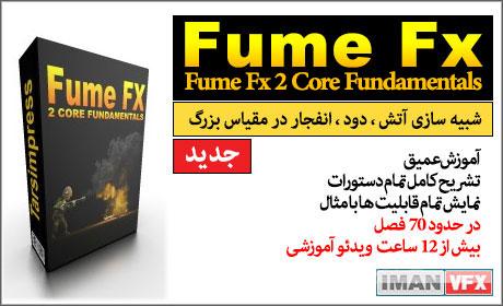 Fume Fx 2 Core Fundamentals,آموزش جامع Fume FX
