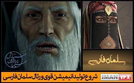 انیمیشن سلمان فارسی
