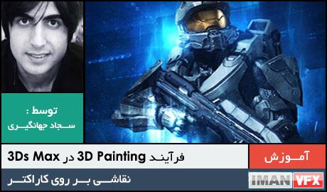 آموزش تری دی مکس,آموزش 3d Painting در 3Ds Max از سجاد جهانگیری