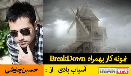 نمونه کار بهمراه BreakDown , آسیاب بادی از حسین چاوشی