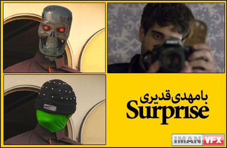نمونه کارهای VFX هنرمندان ایرانی : مهدی قدیری
