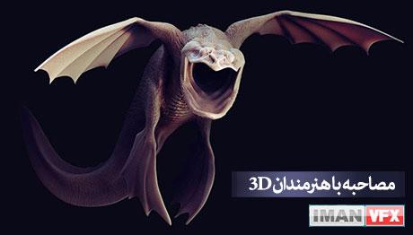مصاحبه با هنرمندان 3D : مارچلو بالدری